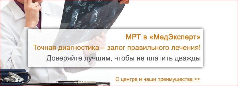 Мрт плечевого сустава в москве медэкспорт оренбург лечение артроза коленного сустава стволовыми клетками